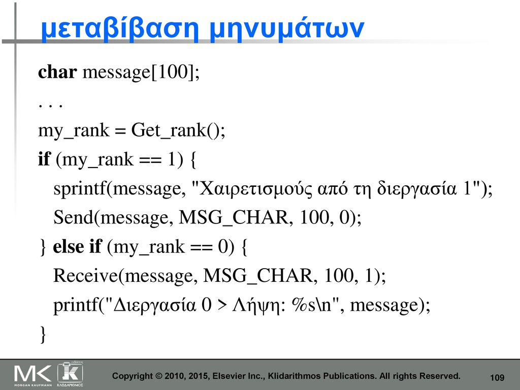μεταβίβαση μηνυμάτων char message[100]; . . . my_rank = Get_rank();